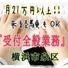 ショップ受付・窓口◆緑園都市・南万騎が原◆月給21万円以上!!残業0時間