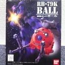 廃盤 1/144 ボールK型