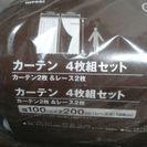 ニトリ (未開封)カーテン4枚セット幅100cm丈200cm