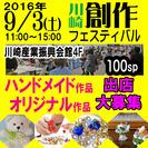 9/3(土)ハンドメイド市&手作り市『創作フェスティバル』(神奈川...