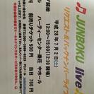JUNBOKU LIVE