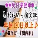 高給与★~月21万円~残業ほぼなし!<携帯ショップSTAFF>