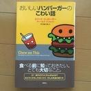 ★「おいしいハンバーガーのこわい話」 帯あり★