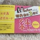 LAVA☆ご紹介カード☆ホットヨガ☆6月末までキャンペーン中 ☆ ...