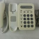 商談中 シンプルな電話機 パイオニア