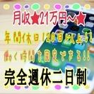 <新宿5分>高給与で人気の携帯ショップで働く☆未経験OK+残業ほぼなし☆