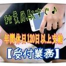 ◆月給21万円以上◆秋葉原駅目の前!携帯ショップ<受付>未経験大歓迎☆☆