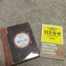 格安 自己啓発本2冊 500円→200円ポッキリ