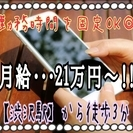 ★携帯ショップ販売★渋沢駅からスグ!たっぷり高給与支給!未経験OK◎