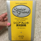 格安500円→100円 英和辞典