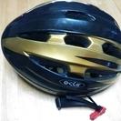 自転車用ヘルメットお譲りします