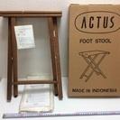 ACTUS アクタス foot stool フットスツール 新品未使用