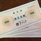 丸亀 如月 商品券1,500円分