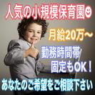 <保育士>0歳~2歳児までの少人数制保育!年休120日以上でオンオ...