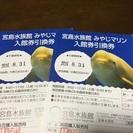 宮島水族館チケット
