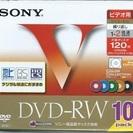 SONY DVD-RW 繰り返し録画用 120分 4.7GB