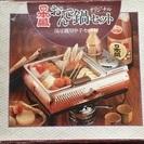未使用☆おでん鍋セット(日本盛オリジナル。湯豆腐用中子セット付き)