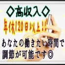 月給21万円~給料高め★残業ほぼなし★未経験可◎≪伊勢原駅1分≫