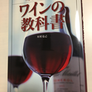 ワインの教科書