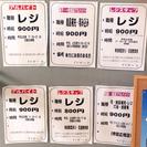 [時給900円]人手不足によりF1レジスタッフ/アルバイト募集中!...