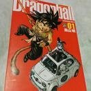 ドラゴンボール1巻ワイド版