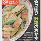 料理本 【やっぱり野菜のおかず】レシピ本