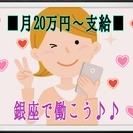 ◇◇銀座駅3分◇◇携帯ショップ(受付)未経験からスタートOK♪月2...