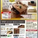 ★7/9(土)10(日)カリモク家具 お台場ショールーム『ご招待会』