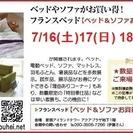 ★7/16(土)17(日)18(月祝)新宿アイランド『ベッド&ソフ...