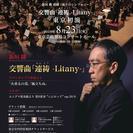 平和祈念コンサート2016 ~平和を祈り、未来へ語り継ぐ~