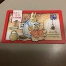 【送料無料】ピーターラビットの図書カード5000円