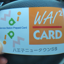 洗車カード 八王子ニュータウンSS限定で使用可能 残金¥1,900...