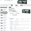 テレビ台  新品  ハヤミ  黒