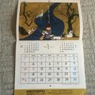 平成28年 カレンダー