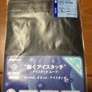 【未開封】ミズノ、ボクサーパンツ(速乾・アイスタッチ)