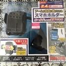 【新品未使用】スマホホルダー iPhone対応