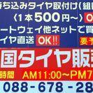 持込みタイヤ交換 500円~