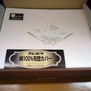 【未使用】敷布団カバー 綿100% ロングサイズ