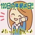 ≪受付staff大募集≫月23万円!!未経験大歓迎!!ひばりヶ丘駅...