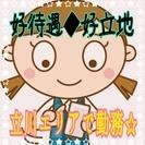『立川南駅』2分◆高収入×完全週休二日◆未経験も大歓迎♪♪受付スタッフ