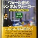 本「ウォール街のランダム・ウォーカー(原著第9版)」