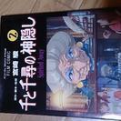 漫画 千と千尋の神隠し 2巻