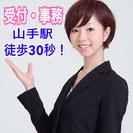 ◆受付事務◆山手駅から徒歩30秒!ご来店されたお客様へお部屋のご案内♪