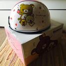 リラックマのヘルメット新品☆