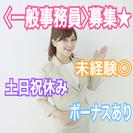 【事務スタッフ】前年度実績<賞与 4ヶ月!>土日祝休み★