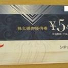 シダックス株主優待券☆540円券×20枚