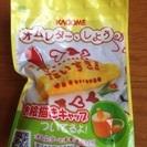 【新品】オムレター用ケチャップキャップ