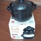 新品未使用 土鍋ご飯鍋