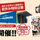 【参加無料】夏休み親子向け企画!印刷工場見学会