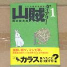 リアル猟師奮闘記 山賊ダイアリー  1巻